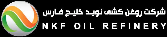 شرکت روغن کشی نوید خلیج فارس